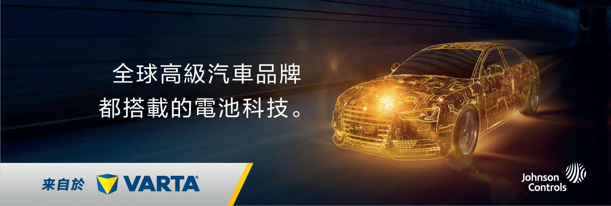 Varta_web_banner_Chi_FA_final_OL.jpg