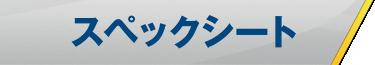 VARTA_Japan_Chart_Title_375x65.jpg