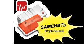 Красный значок аккумулятора означает, что аккумулятор следует заменить